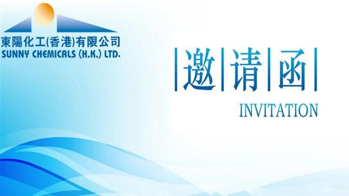 2018中国国际涂料展