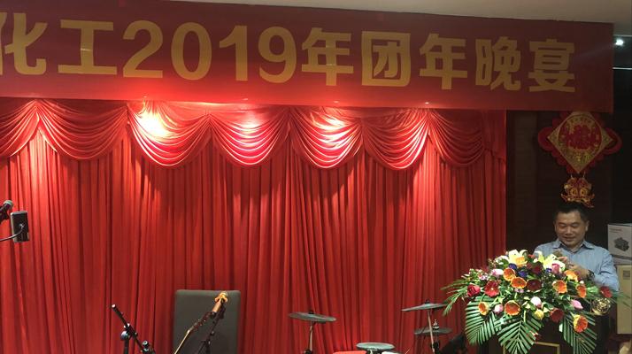 东阳化工2018团年晚宴